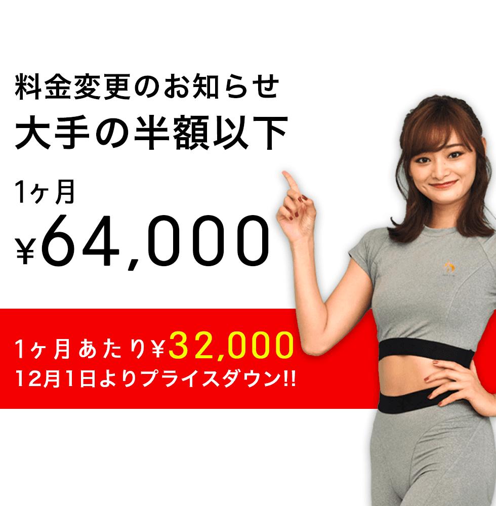 料金変更のお知らせ大手の半額以下1ヶ月あたり¥32,000 12月1日よりプライスダウン!!