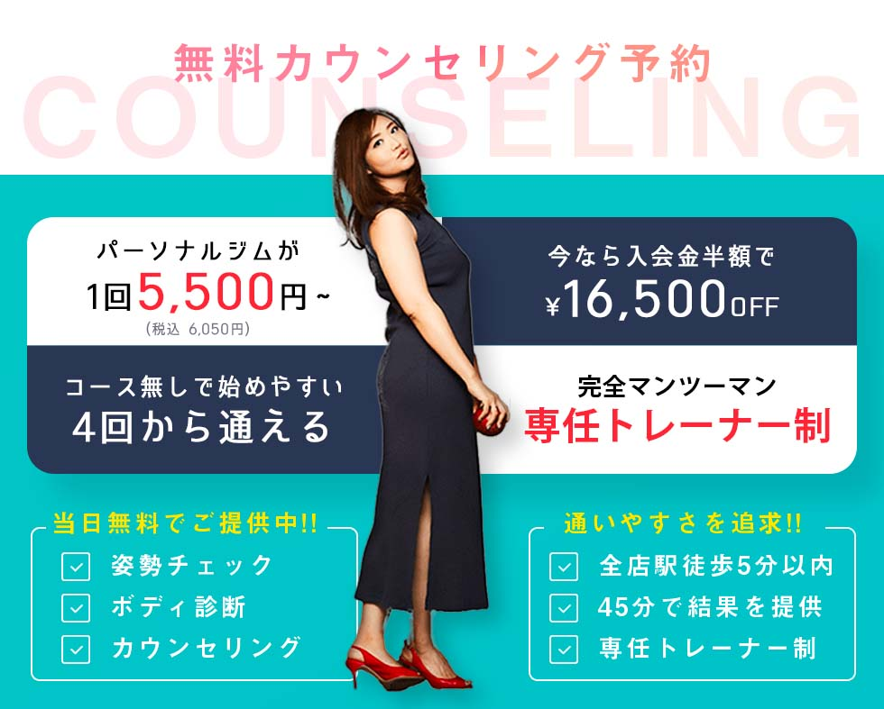 今なら月々4,100円~ 人生最高のカラダへ!