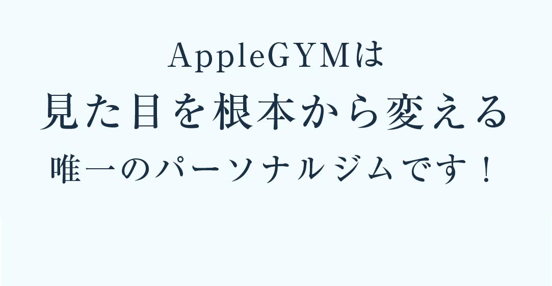 AppleGYMは見た目を根本から帰る唯一のパーソナルジムです!