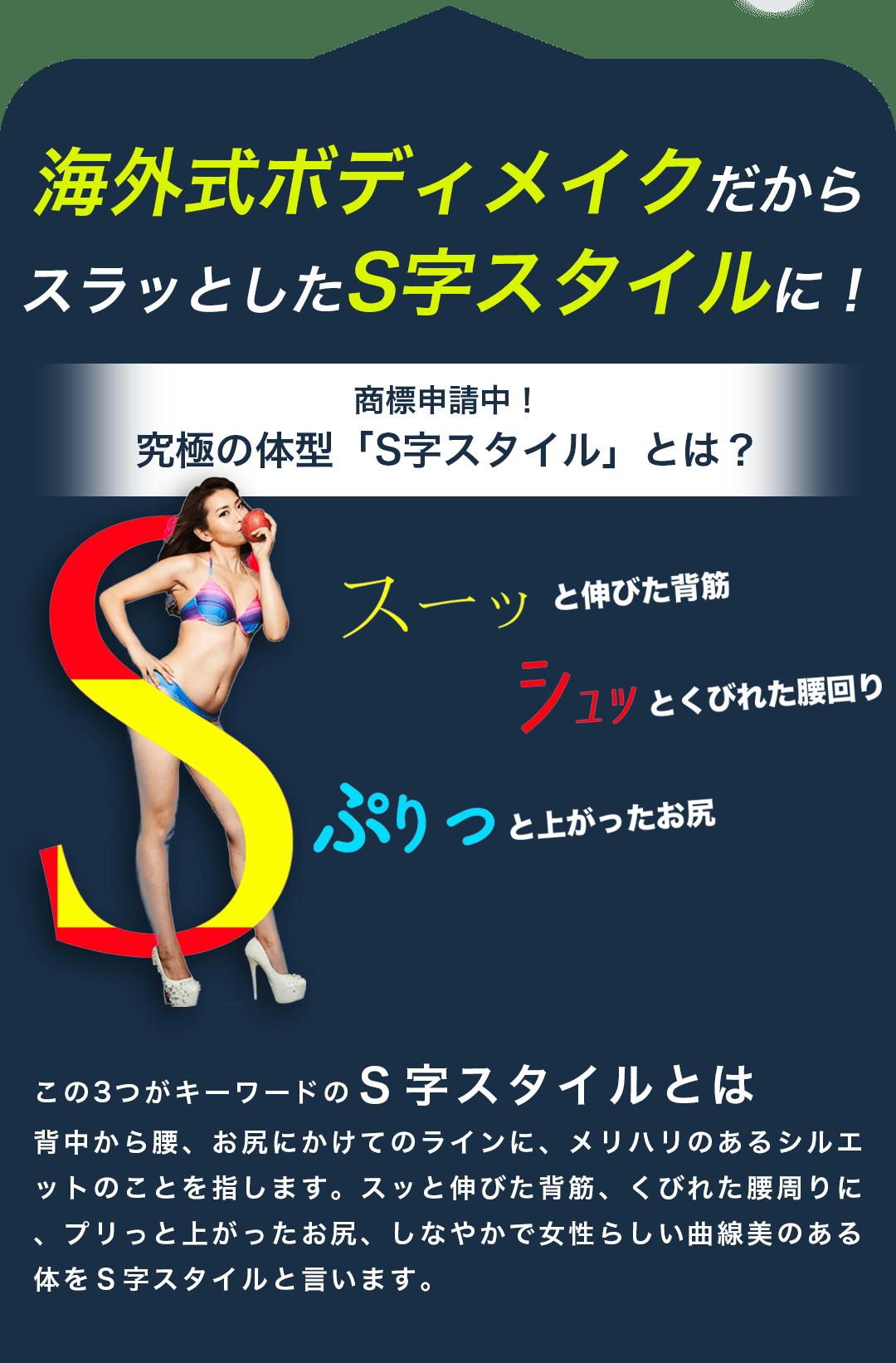 究極の体型、S字スタイルとは?