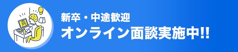 新卒・中途歓迎、オンライン面談実施中!