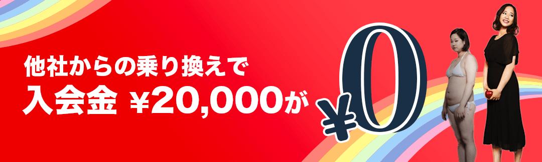 他社からの乗り換えで入会金38,000円が0円に!