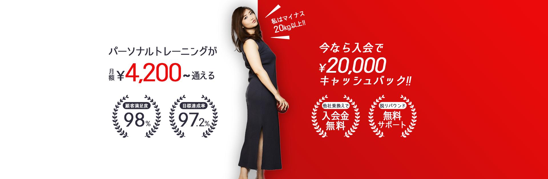 パーソナルトレーニングが月額4100円から通える!今なら入会で20000円キャッシュバック!