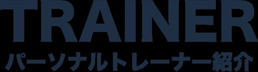 TRAINER パーソナルトレーニングトレーナー紹介