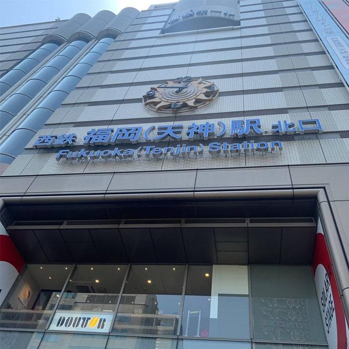 アップルジム福岡天神店までの道のり1・西鉄福岡(天神)駅北口から直進し、渡辺通り方面に出ます。