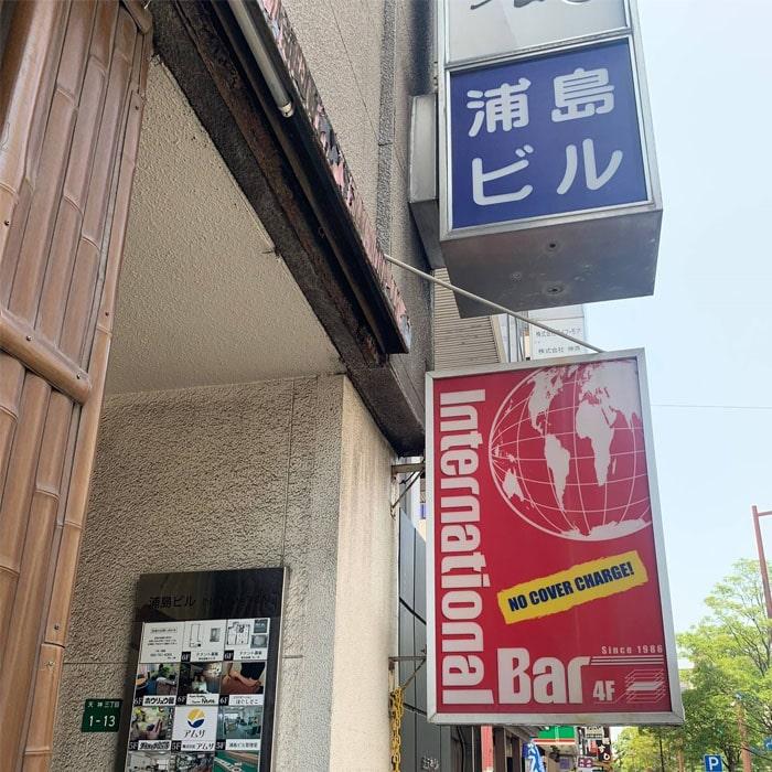 アップルジム福岡天神店までの道のり4・50mほど進んだバス停の目の前にある浦島ビルの6階が店舗になります。