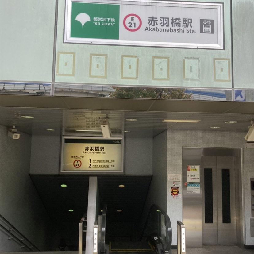 アップルジム東麻布店までの道のり・赤羽橋駅出口