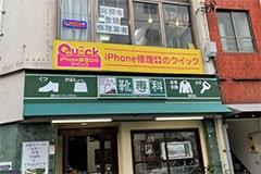 アップルジム調布店のジム画像・店舗の外観