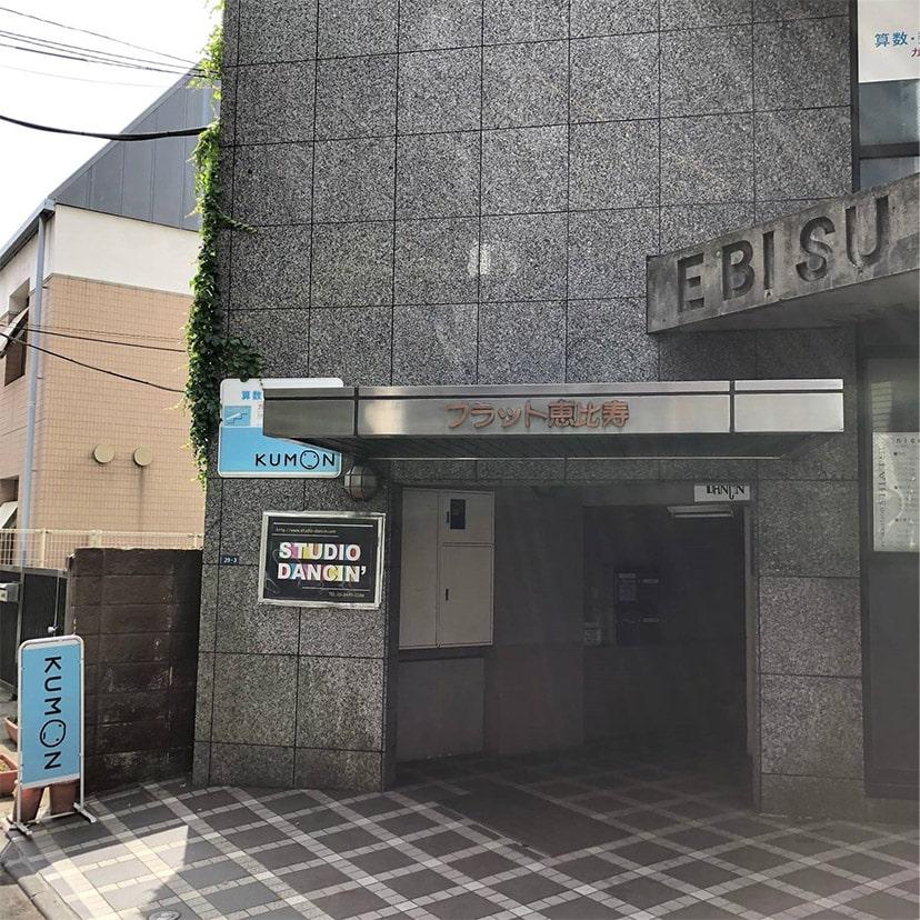 アップルジム恵比寿店までの道のり・店舗の外観