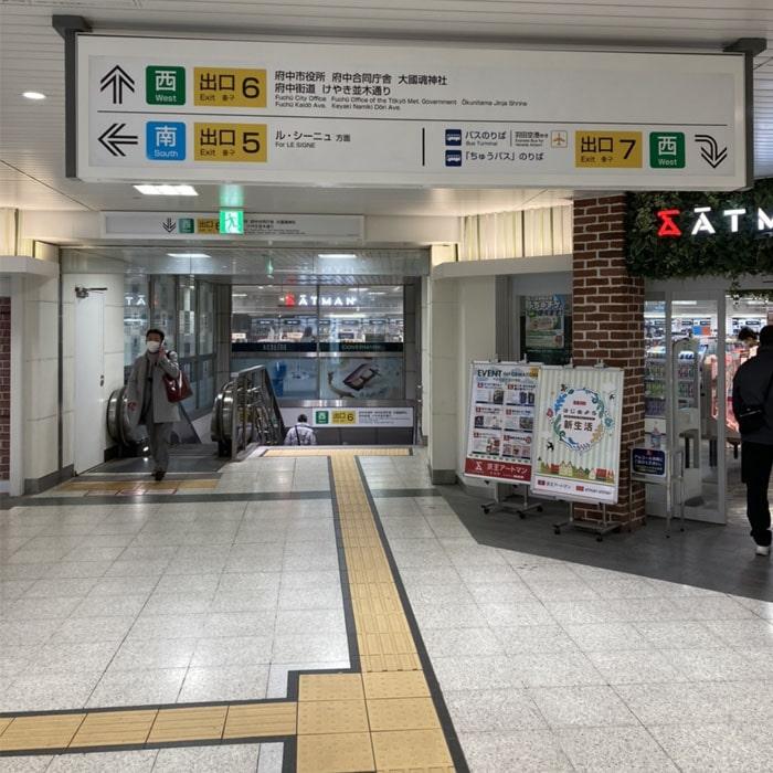 アップルジム府中店までの道のり1・京王線 府中駅西口(出口6)にお進みください。