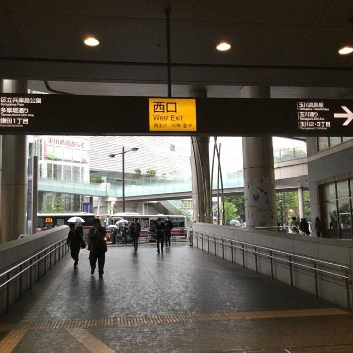 アップルジム二子玉川店までの道のり1・二子玉川駅西口に出て右に曲がります。