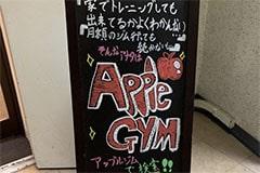 アップルジム二子玉川のジム画像・AppleGYMの看板