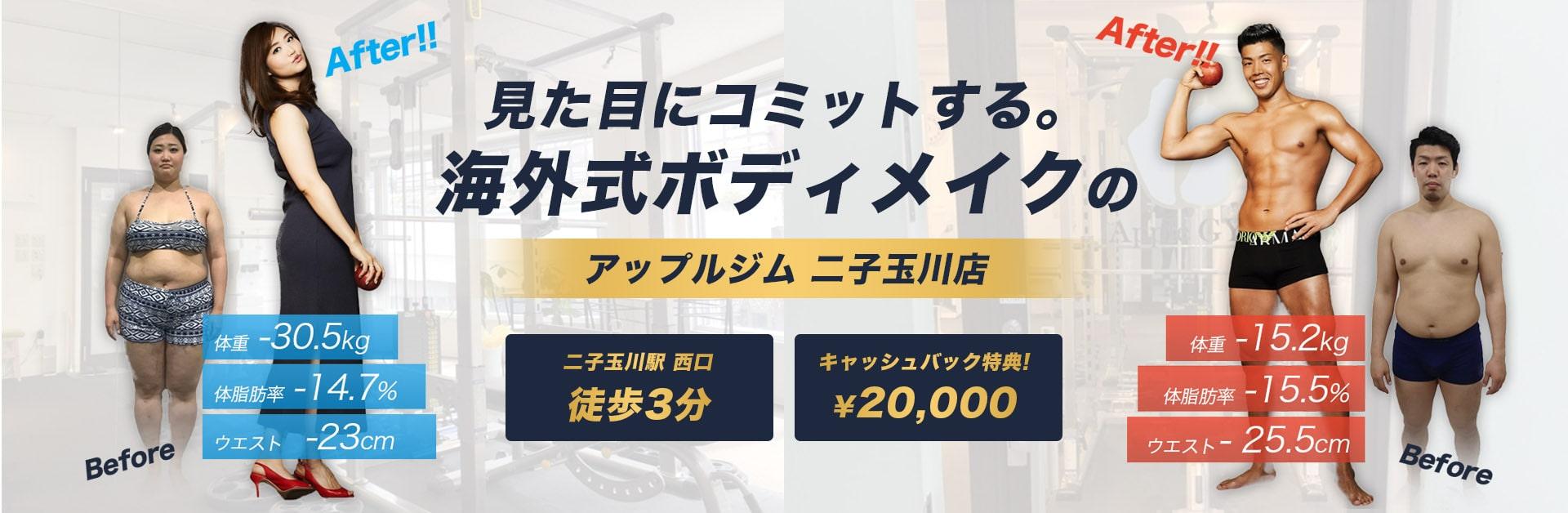 見た目にコミットする。海外式ボディメイクのアップルジム 二子玉川店