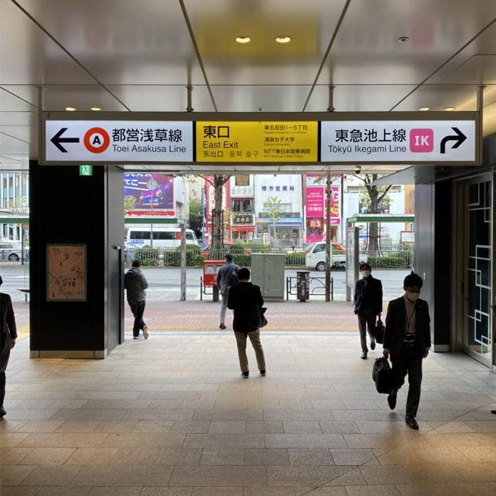 アップルジム五反田店までの道のり1・JR山手線五反田駅 中央改札を出ます。