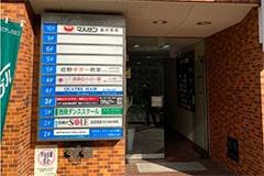 アップルジム五反田店のジム画像・店舗の外観