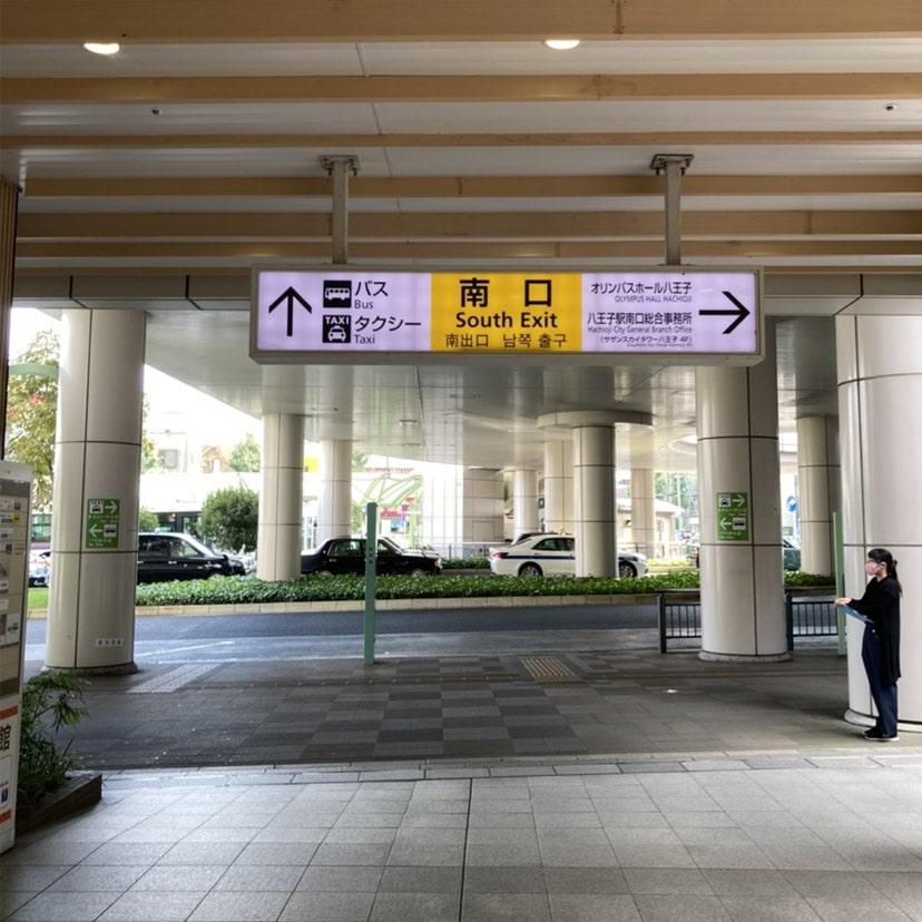 アップルジム八王子店までの道のり・駅の出口