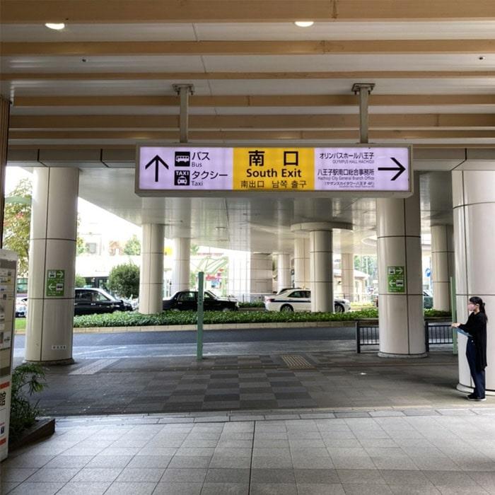 アップルジム八王子店までの道のり1・改札を出てJR八王子駅南口にお進みください。