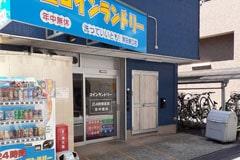 アップルジム蒲田東口店のジム画像・店舗の外観