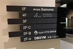 アップルジム高円寺店のジム画像・テナント看板