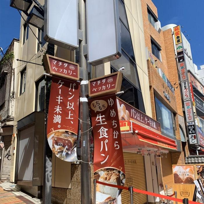 アップルジム町田店までの道のり2・食パン屋の向かいのビルの2階が店舗となります。