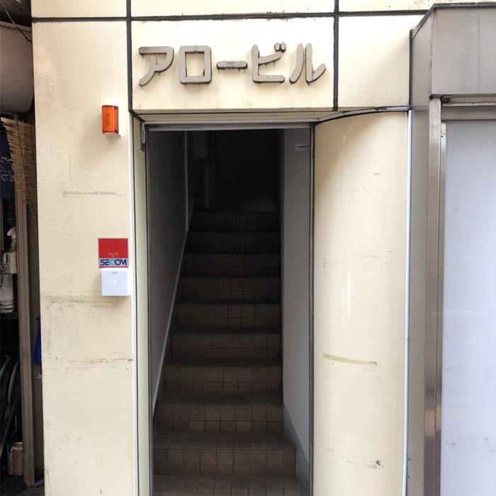 アップルジム町田店までの道のり3・入り口はビル左側にございます。