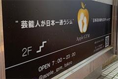 アップルジム町田店のジム画像・アップルジムの看板