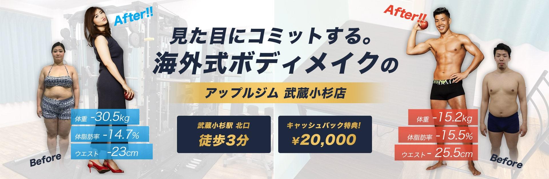 見た目にコミットする。海外式ボディメイクのアップルジム 武蔵小杉店