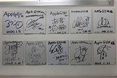 アップルジム中野店のジム画像・芸能人のサイン
