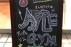 アップルジム中野店のジム画像・AppleGYMの看板