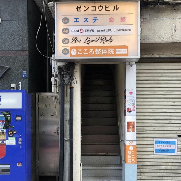 アップルジム新宿店までの道のり4・信号を渡り30m程直進すると店舗のあるビルに到着します。