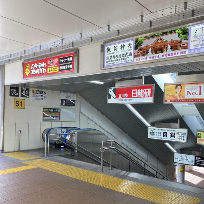 アップルジム立川店までの道のり1・JRの改札を出ましたら南口方面にお進みください。