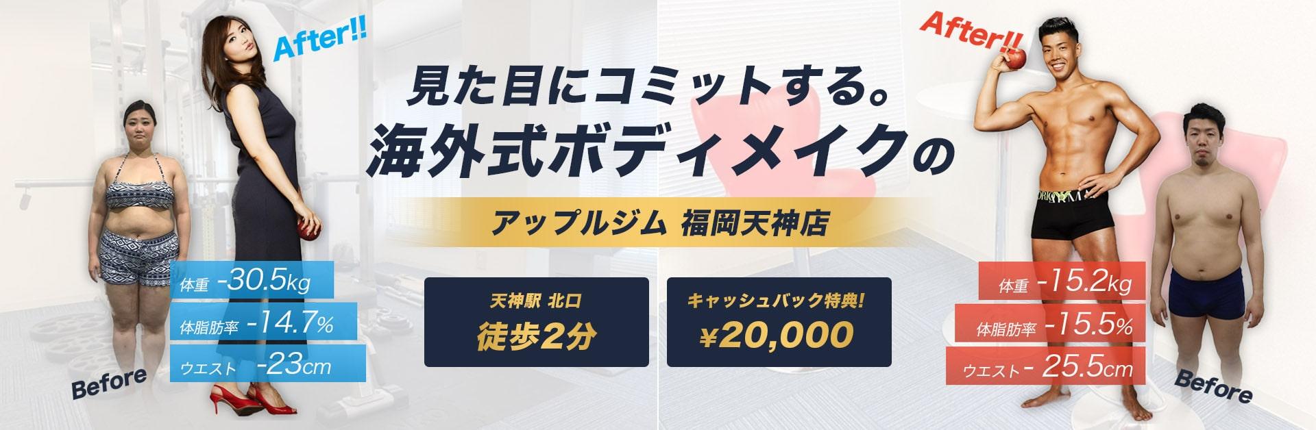 見た目にコミットする。海外式ボディメイクのアップルジム 福岡天神店