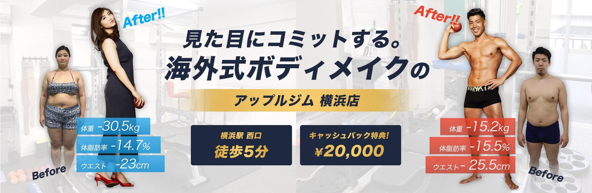 見た目にコミットする。海外式ボディメイクのアップルジム 横浜店