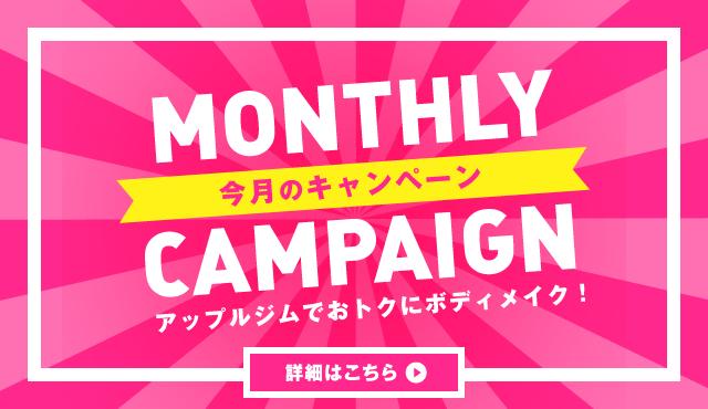 今月のキャンペーン