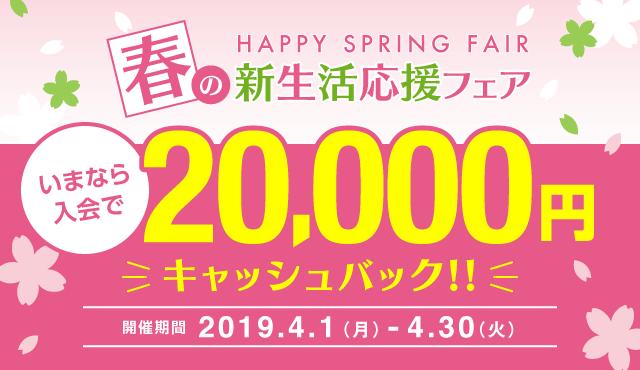 春の新生活応援フェア