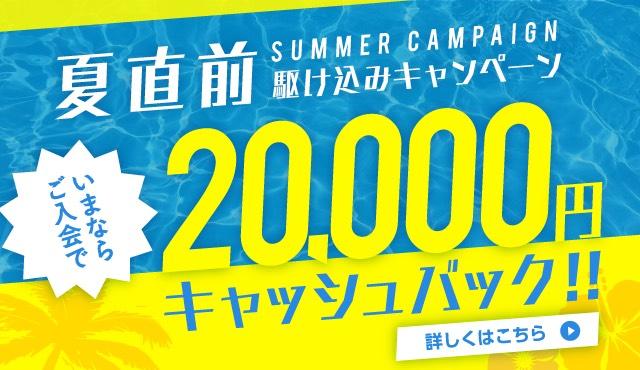 夏直前駆け込みキャンペーン 今ならご入会で20,000円キャッシュバック