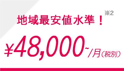 地域最安値水準!¥48,000~/月